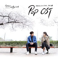 Across The Ocean (Ost.Uncontrollably Fond)