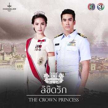 หน้าที่กับหัวใจ (Ost.ลิขิตรัก The Crown Princess)