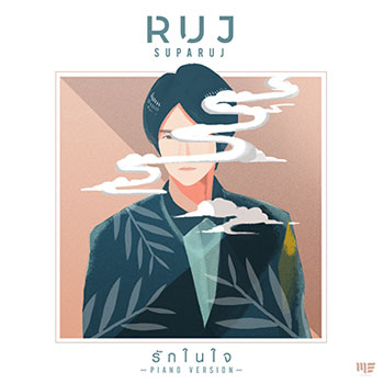 รักในใจ (PIANO VERSION) (Verse)- Ruj Suparuj
